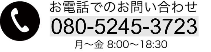 電話番号080-5245-3723