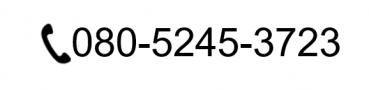 電話番号0930-25-1862